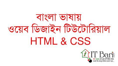 web design tutorial in bangla web design bangla tutorial part 18 html color picker