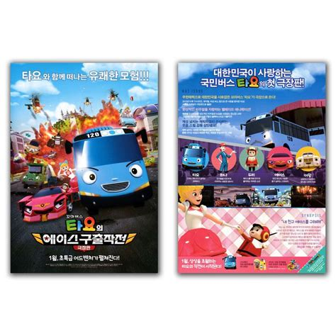 video film tayo details about tayo the little bus rescue my friend ace