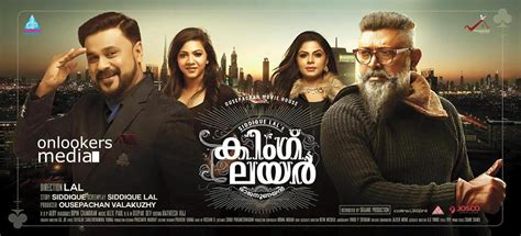 malayalam film box office 2016 king liar malayalam 2016 total box office collection
