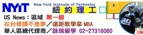 Nyit Mba Gmat by Mba申請區 02 2731 6060 詠瑞留學 美國 英國 澳洲 紐西蘭 歐洲 加拿大等國 超多資訊 超強顧問群