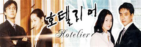 film korea hotelier hotelier korean drama