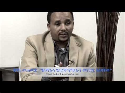 biography of lemma megersa who leads the oromo protest jawar mohammed or dawud ibsa