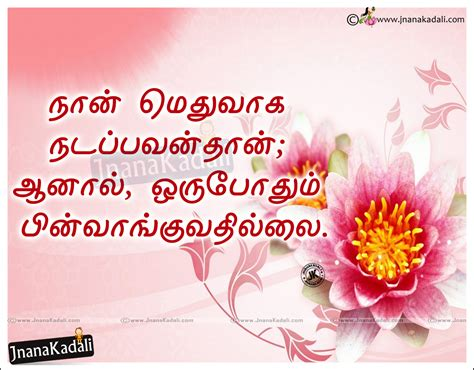 tamil positive quotes in tamil font wallpaper new hd quotes top 100 best tamil motivational quotes images messages
