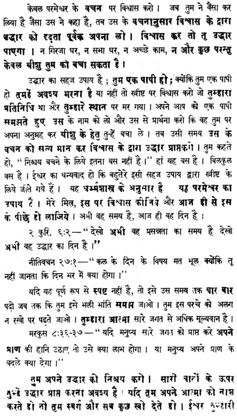 jesus biography in hindi god s simple plan of salvation hindi