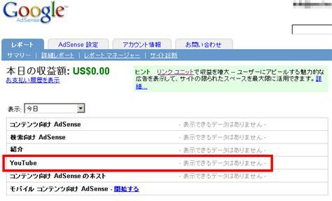 tutorial google adsense yt try to fully explain how to subscribe to quot youtube partner