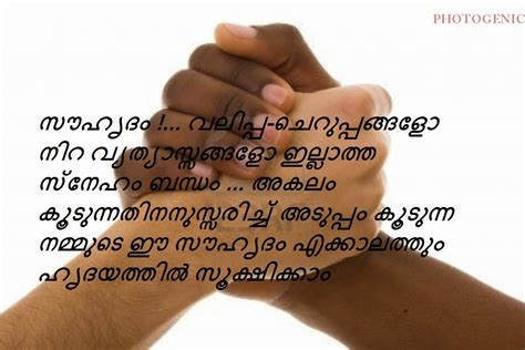 malayalam boy and girl friendship quotes search results for sad friendship quotes in malayalam