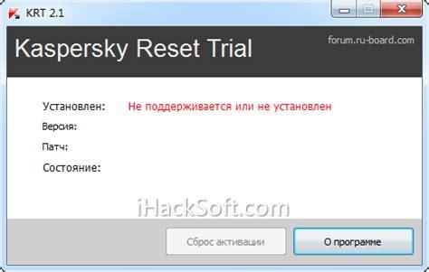 Kis 2014 Trial Resetter Only | 最新卡巴斯基无限试用补丁 kaspersky reset trial下载及使用方法