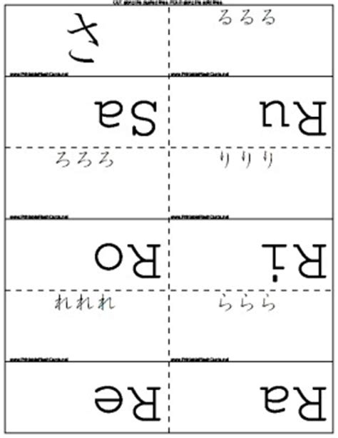 Printable Japanese Alphabet Flash Cards | japanese alphabet flash cards
