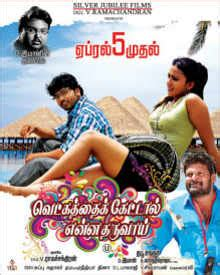 film quiz tamil vetkathai kettal enna tharuvai movie quiz tamil movie