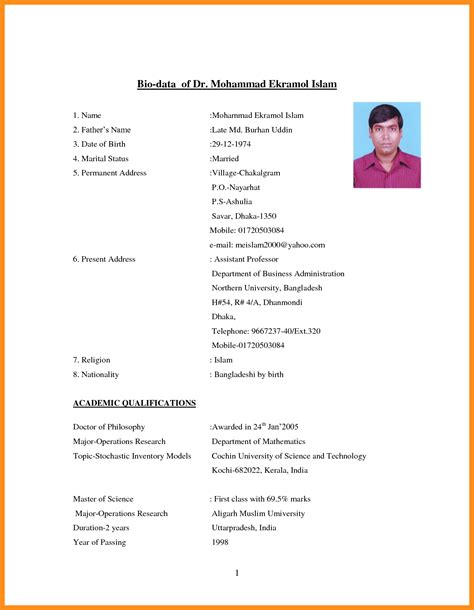 my biodata in 7 how to create bio data mystock clerk