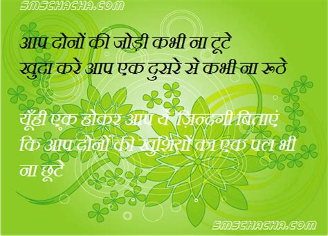 Maariage Aniversary Sma For Chacha Chachi by Shayari Dosti In Image Sms