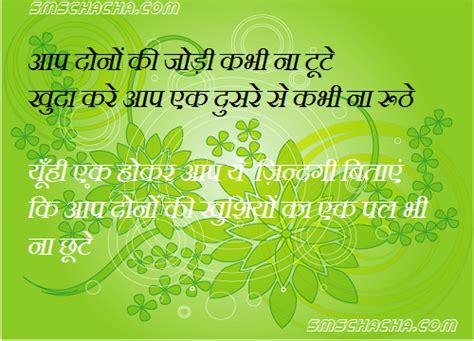 maariage aniversary sma for chacha chachi shayari dosti in image sms