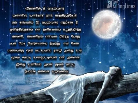 tamil quotes on moon tamil killinglines