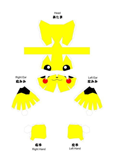 awesome paper crafts pikachu d awesome pikachu paper craft papercrafts