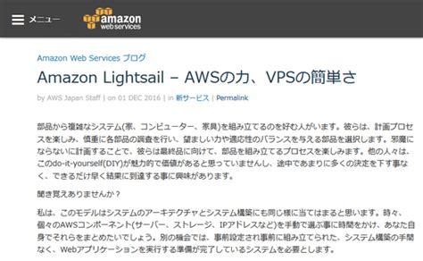 amazon lightsail 月額500円強からvpsでサーバが立てられる amazon lightsail ライブドアニュース