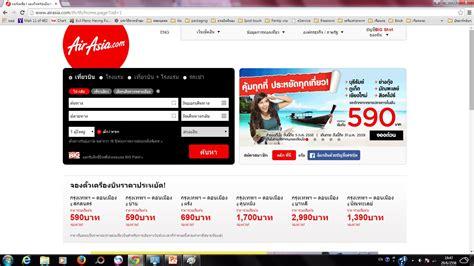 airasia credit shell ว ธ ขอค นเง นภาษ สนามบ น จาก airasia