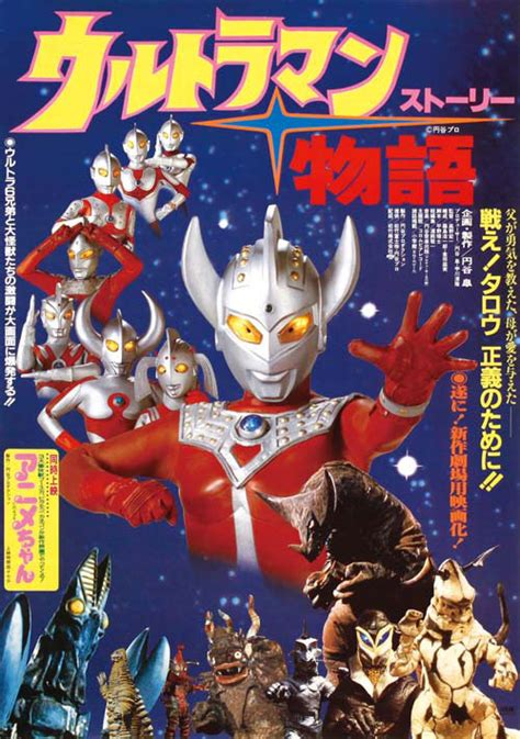 download film ultraman avi ultraman story the movie tokusatsu mania download