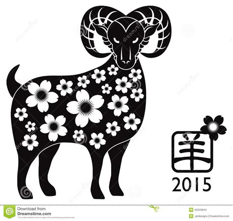 new year ram vector 2015 year of the ram black silhouette stock vector image