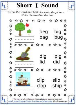 short  sound worksheets