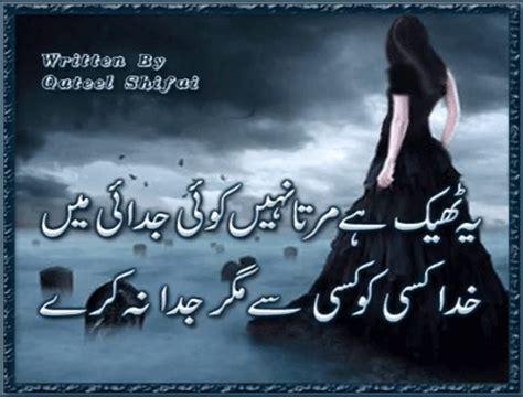 best urdu sher urdu shairy urdu ghazals poets poetry