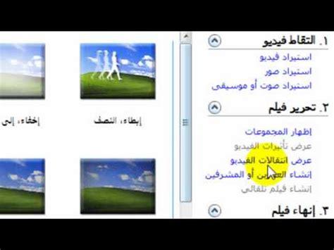 windows movie maker tutorial in hindi windows movie maker