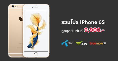 iphone 6s ไอโฟน 6s สร ปข อม ลสเปค พร อมราคา และ ว นวางจำหน าย รวมโปร iphone 6s จาก 3 ค าย