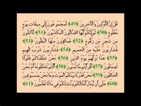 bacaan ayat kursi yang sangat merdu oleh fatih seferagic ayat ayat pendek al qur an funnydog tv