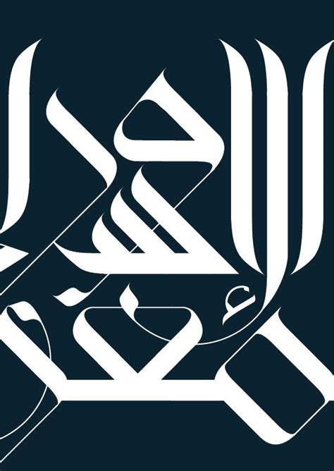 arabic font design online 1205 best images about arabic typography on pinterest