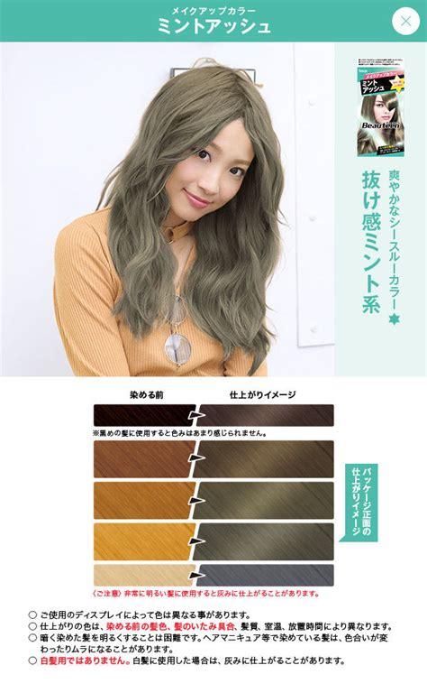 hoyu beauteen gray ash 2017 hoyu beauteen make up color hair color mint ash 2017