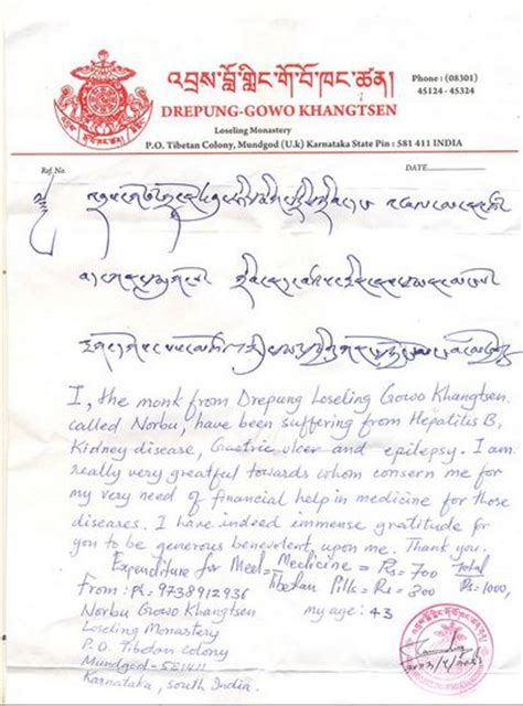 Donation Request Letter For Expenses Patient Information The Om Charity