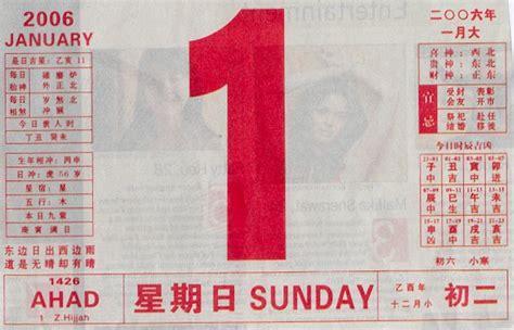 lunar calendar 2006 new year shenlin lunar calendar