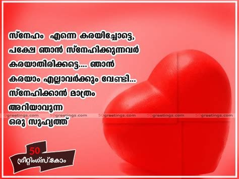 heart touching love quotes  malayalam quotesgram