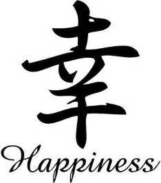 japanese kanji symbol for happiness high quality vinyl decal