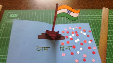 Handmade Independence Day Cards - national flag of india 3d card republic day card