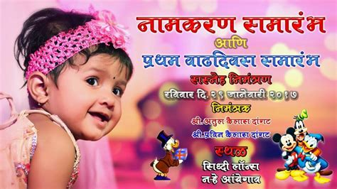 1st birthday invitation cards in marathi vadhdivas nimantran patrika marathi complete hindu gods and godesses chalisa mantras stotras
