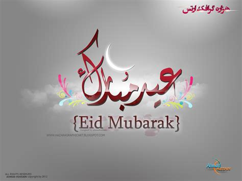 free wallpaper eid mubarak happy eid mubarak hd wallpapers top and high quality hd