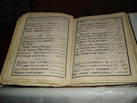 Calendrier Copte Rite Copte Wikip 233 Dia