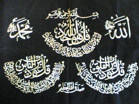Dijamin Kaligrafi Al Quran 1 koleksi kaligrafi islami nuasep s