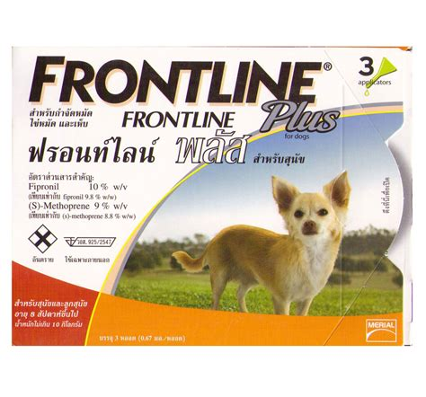 frontline plus for small dogs frontline plus for puppies and small dogs dogspot pet supply store