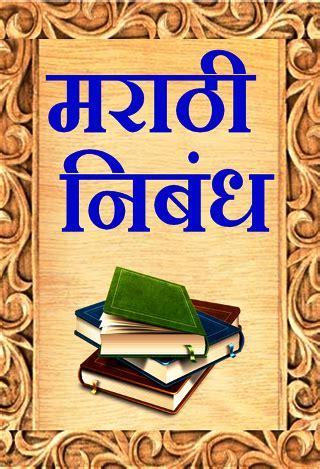 napoleon bonaparte biography in marathi bhrashtachar essay in marathi language
