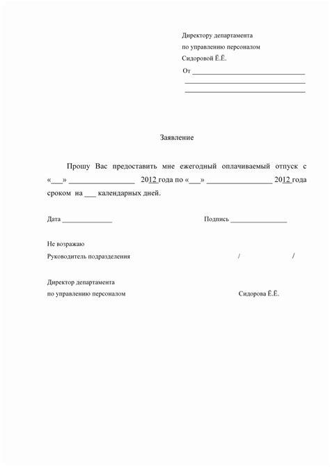 График работы форма для сайта
