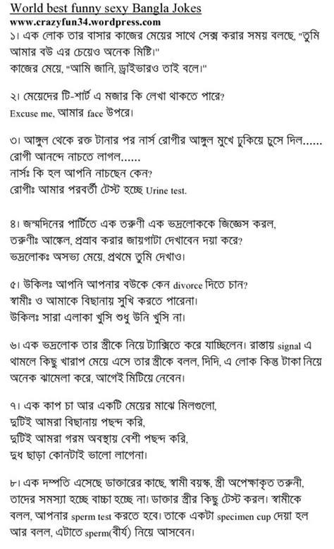 hot funny jokes bengali bangla jokes pdf download ggettplant