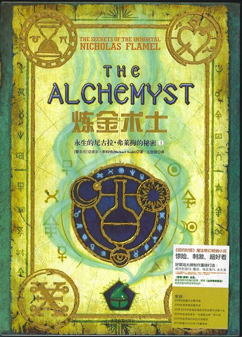 the alchemist book report the alchemyst book report