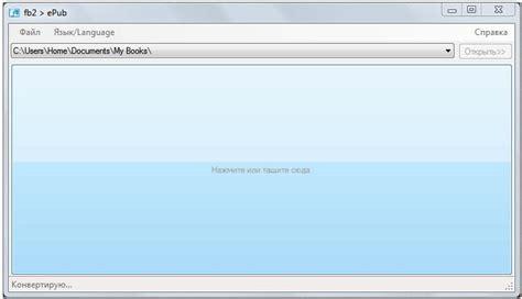 fb converter fb2 в epub конвертер электронных книиг