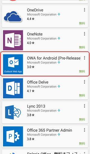 owa for android 最新版 office 365サイト活用入門 7 owaでoffice 365を使用する マイナビニュース