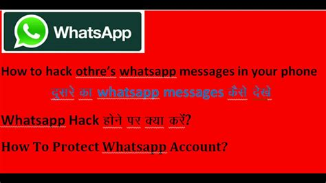 how to prevent someone from hacking your whatsapp using 2 द सर क whatsapp messages क स पढ whatsapp hack ह न पर