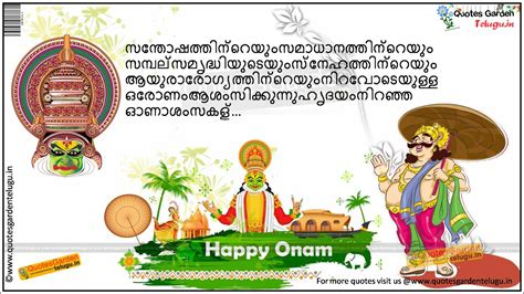 happy onam 2016 festival greetings quotes wishes messages