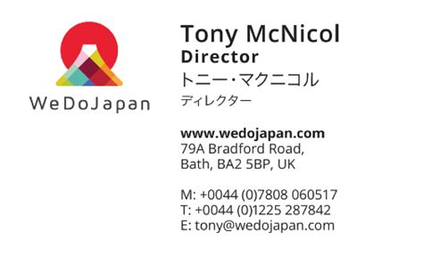 Japanese Business Cards Wedojapan Ltd Japanese Business Card Template