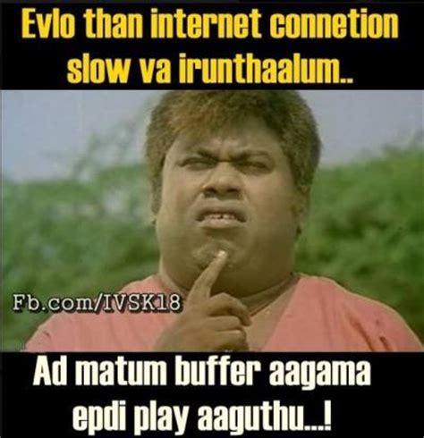 Internet Connection Meme - senthil slow internet connection tamil memes