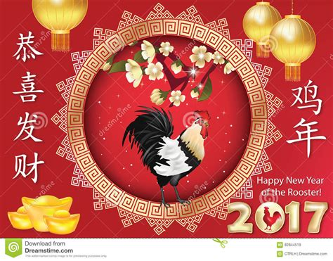 year of the in new year new year of the rooster 2017 stock illustration